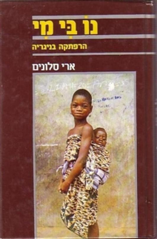 nigeria salonim book