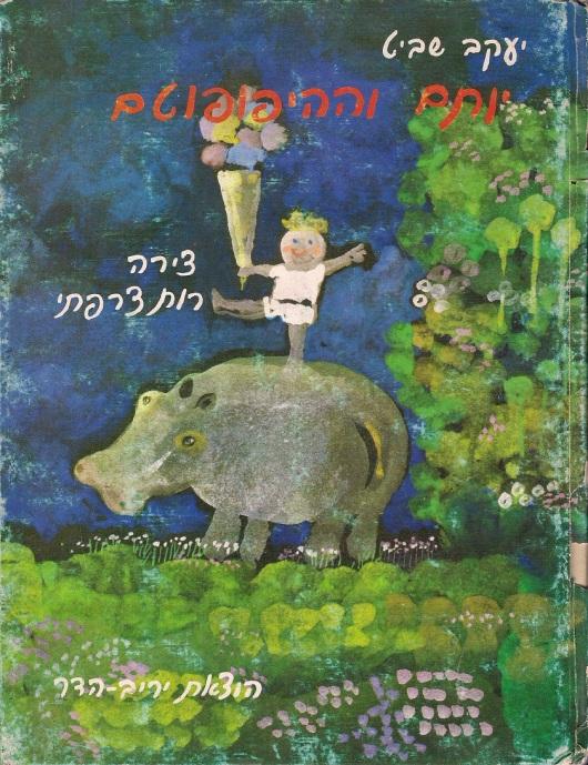 asman prize yotam 1