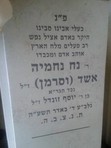 נחמיה אשד הקבר