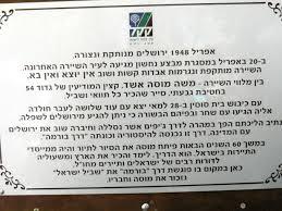 מוסה אשד השלט
