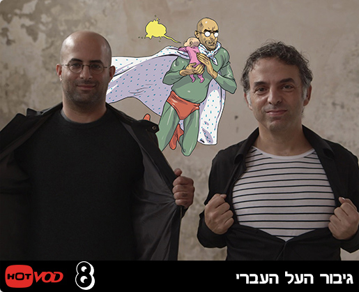 HEBREW_SUPER_HERO_01