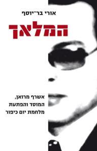 ashraf maruan book ben yof