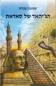 ashraf maruan book mendes