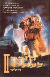 back to the future hebrew 2