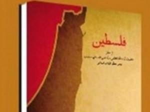 chamenai book