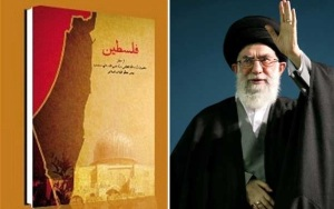 "FOR SUNDAY POSTSCRIPT -- ((handout)) CAPTION: ""Palestine"" by Ali Khamenei, Iran book on Israel, for Sunday PostScript."