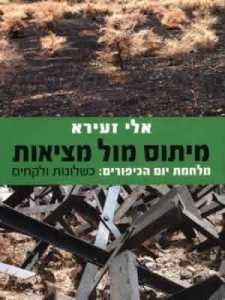 zeira book
