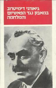 בולגריה דימיטרוב ספר