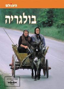 בולגריה מדריך גרינוי
