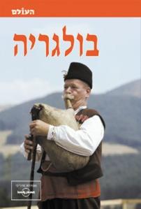 בולגריה מדריך וטקינס