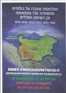 בולגריה פנחס טלמור ספר