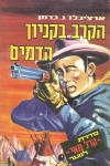 ארצ'י ברמן הקרב בקניון הדמים