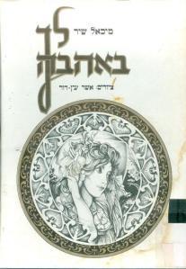 dickstien shir cover