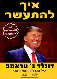 trump-book-1