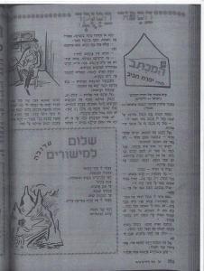 ifrach-chaviv-gaon-mevilna-story