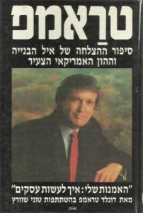 trump-book-1-cover