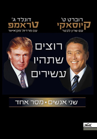 trump-book-with-kusaki