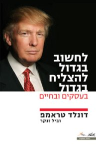 trump-book-with-zanker