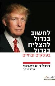 trump-book-with-zanker