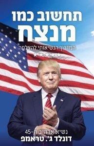 trump-seventh-book-co0ver