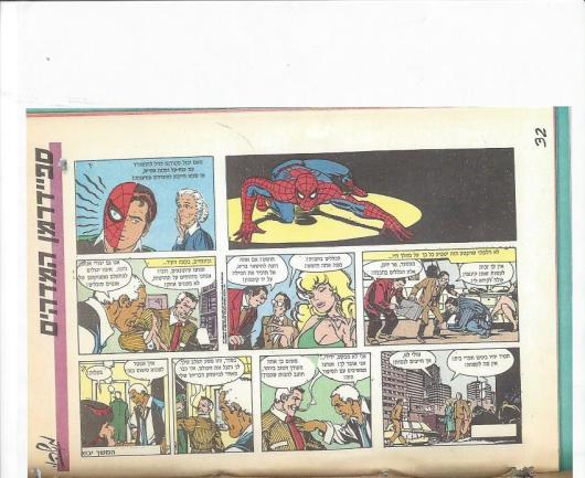 spider man comics masheu no 9 part 2