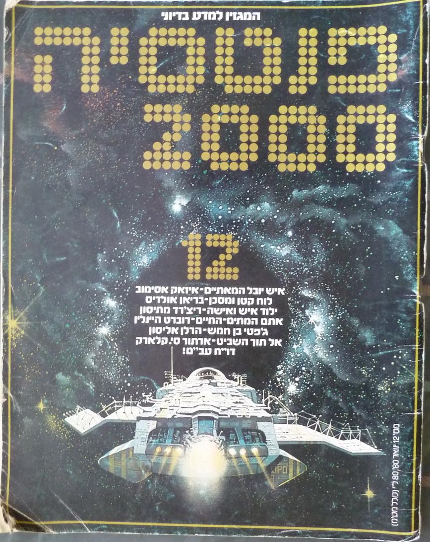 40 שנה למגזין המדע הבדיוני פנטסיה 2000 | המולטי יקום של אלי אשד