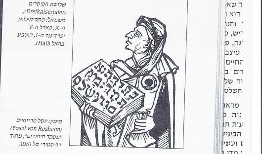 תוצאת תמונה עבור יוסף איש רוסהיים