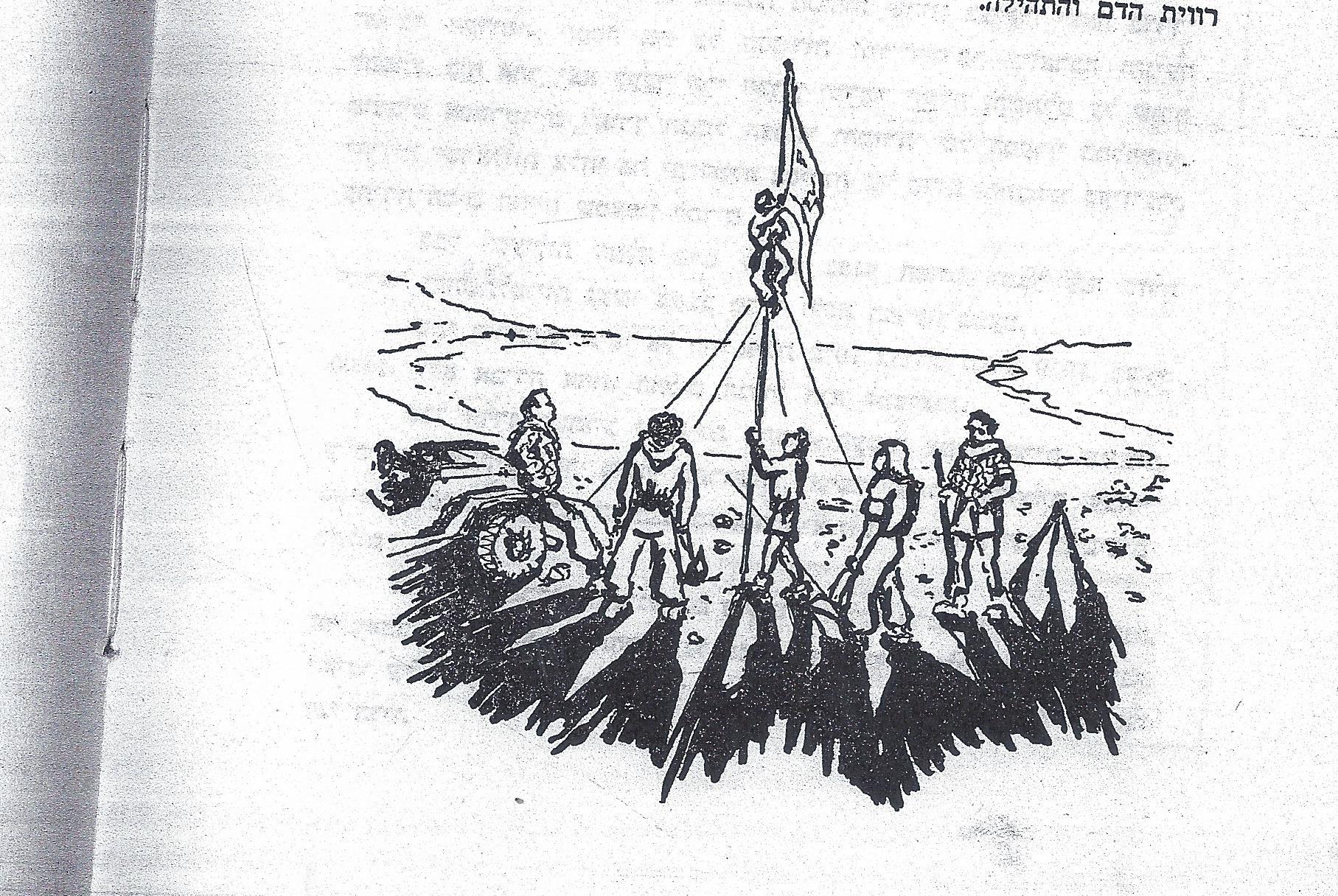 תוצאת תמונה עבור דגל הדיו